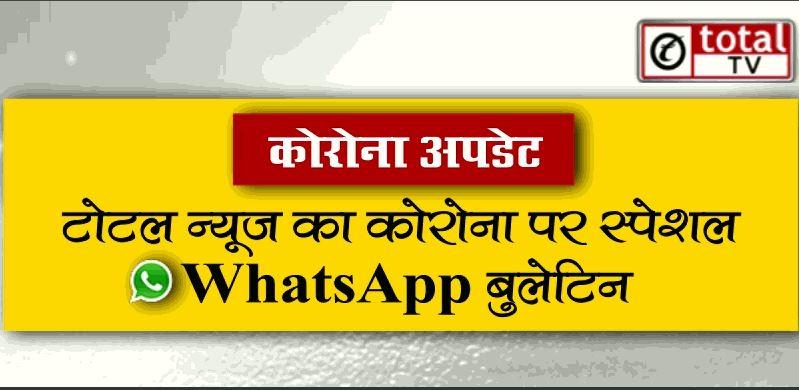 Corona WhatsApp Bulletin_totaltv