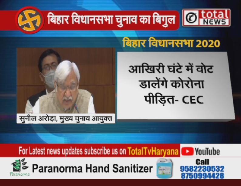 Bihar Elections 2020_totaltv